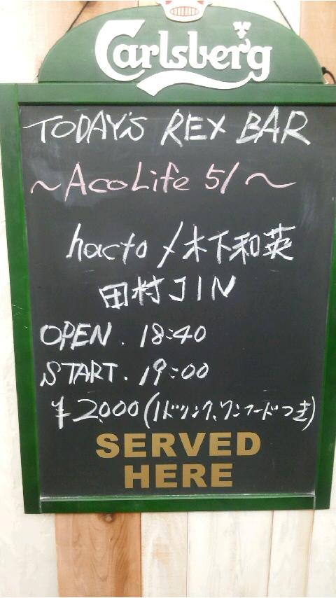 新宿レックスバー写真
