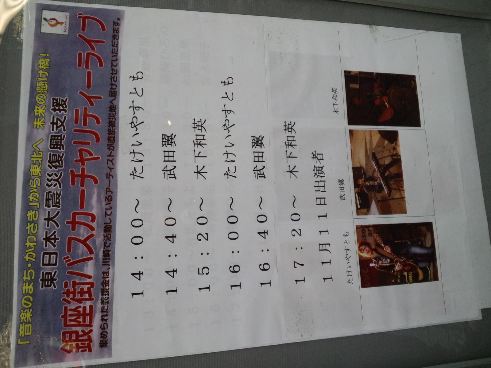 川崎銀座街順番