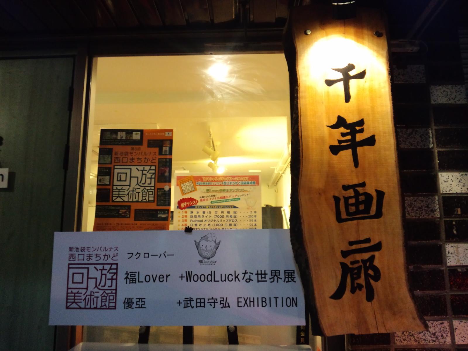 20130526@千年画廊