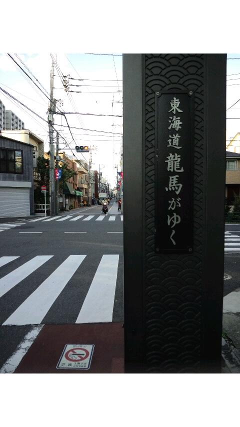都心ミニ旅行1鮫洲〜北へ