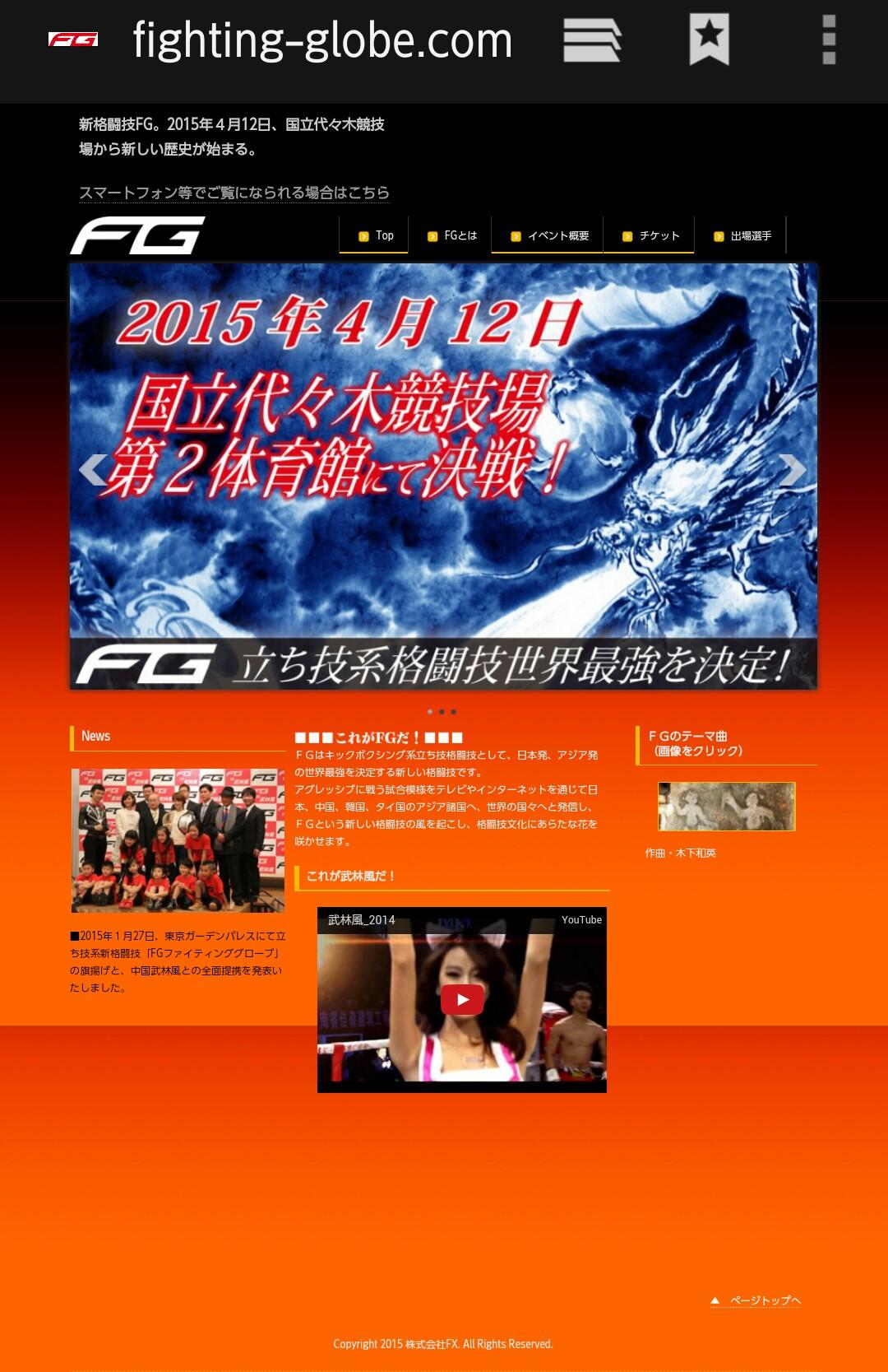 格闘技大会FG記者会見とYahoo!記事