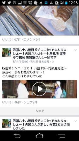 お遍路番組曲と本日の川崎ライブ