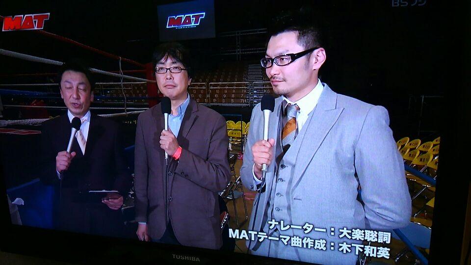 感謝@新格闘技MAT放映