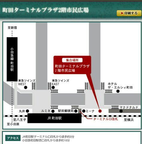 きょう、町田お楽しみスペシャルライブ出演