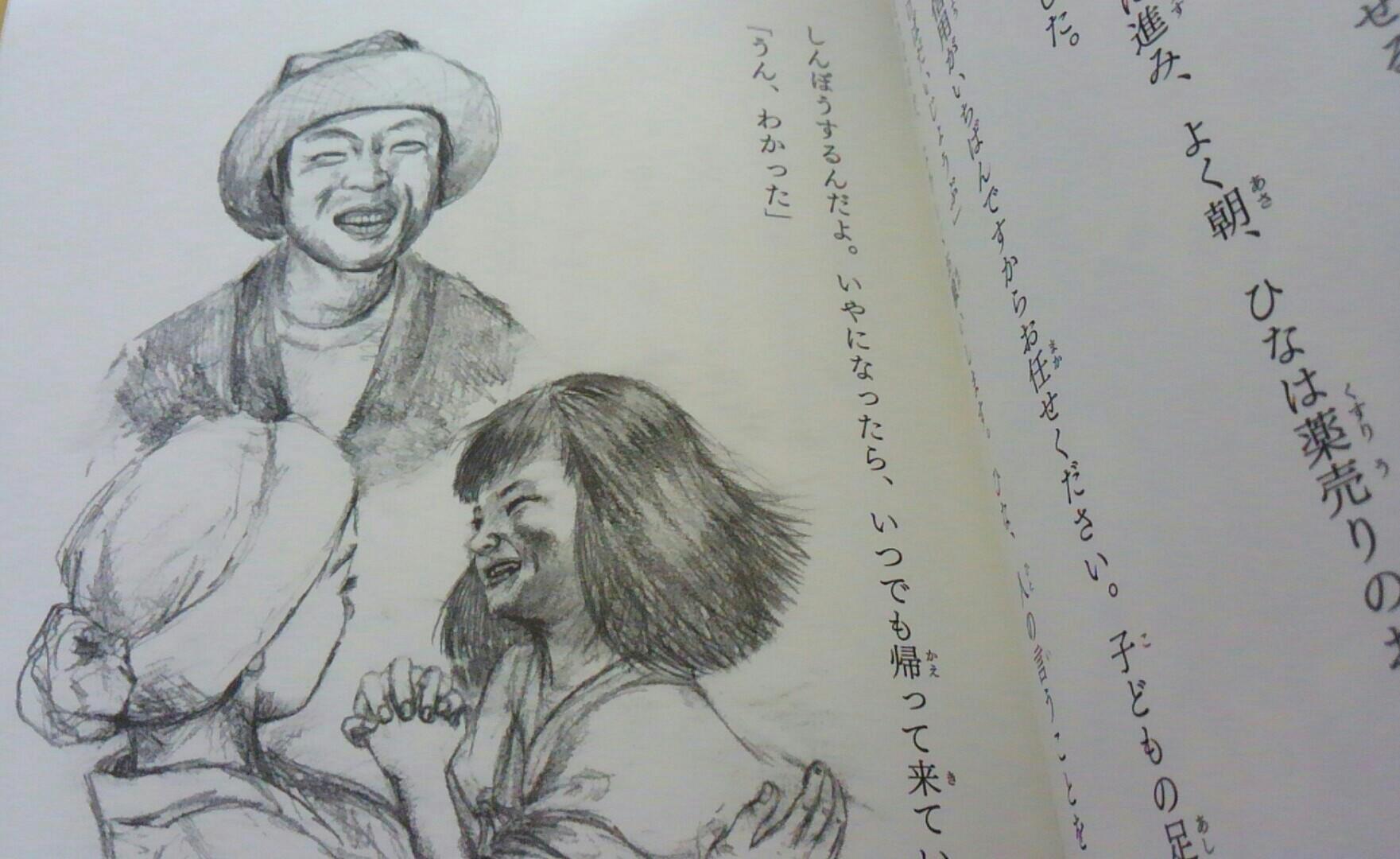 絵本[トキジイと太郎杉]