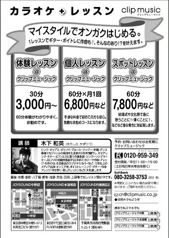 町田ジョルナイベント出演記