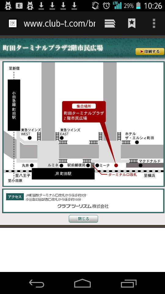 今日と8月の町田イベント