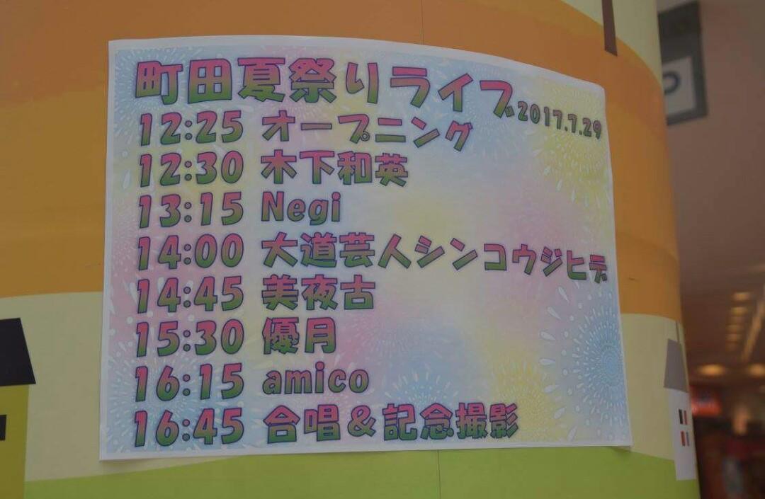 町田夏祭り出演記